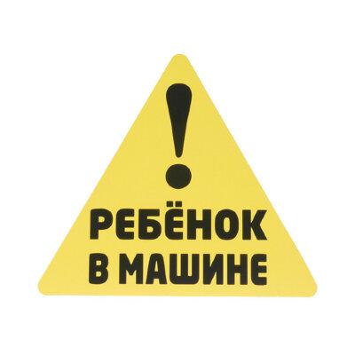 """Наклейка НД-05 """"РЕБЕНОК В МАШИНЕ!"""" желтый фон"""