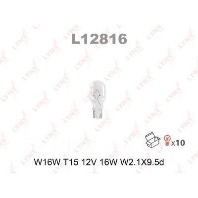 """Лампа авто """"LYNXauto"""" L12816 W16W 12V W2. 1X9.5D"""