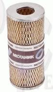 Фильтр Механик эфм 445 ГАЗ 402дв/элемент масляный