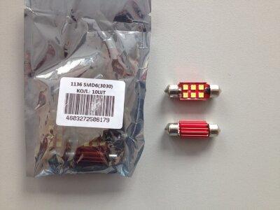 Лампа Луч светод 12-24V 11-36 (SV8,5) 6 SMD 3030 д, биполярная, мощная, радиатор, салонная