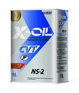 X-OIL ATF CVT NS-2 (1л) Жидкость для вариаторов