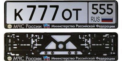 """Рамка для номера  рельефная """"МЧС РФ"""""""