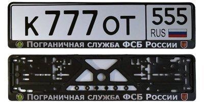 """Рамка для номера  рельефная """"ПОГР.СЛУЖБА ФСБ Р-И"""""""