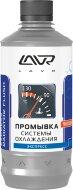 LAVR 1107 Экспресс-промывка системы охл., добавка в антифриз (430мл)