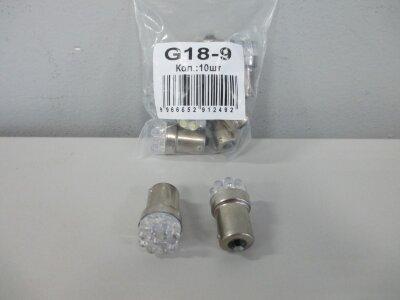 Лампа Луч светод 12V (5w) белая BA15s (1конт) 9 диодов (габариты, подсветка номера)