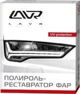LAVR 1468 Полироль для фар (20мл)