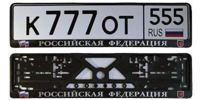 """Рамка для номера  рельефная """"РОССИЙСКАЯ ФЕДЕРАЦИЯ"""""""