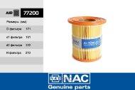 77200 Фильтр NAC воздушный (FA-073)
