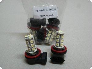Лампа Луч светод 12V H11 белая 18 SMD 5050 диодов