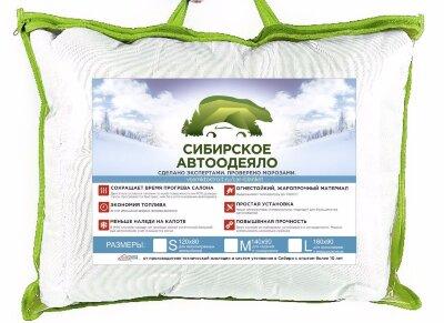 """Утеплитель двигателя """"Сибирское автоодеяло"""" (FORPRO NX0.96-KM0-SS-C50) 120*80"""