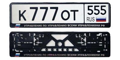 """Рамка для номера  рельефная """"УПР-Е ПО УПР-Ю ВСЕМИ"""""""