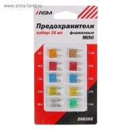 Набор флажковых предохранителей MINI 7А-25А  (10 шт) TYPE R