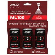LAVR 2137 Очистка топливной системы трехуровневая ML100 (120мл)