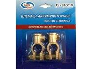 Клеммы аккумуляторные Avtovirazh в блистере AV-010010
