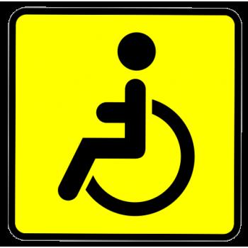 """Наклейка """"Инвалид"""" (150*150) квадр. A0036"""