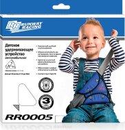 RR0005 Детское удерживающее устройство