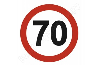 """Наклейка """"Ограничитель скорости"""" """"70 км/ч"""" (146мм) круг. A0065"""