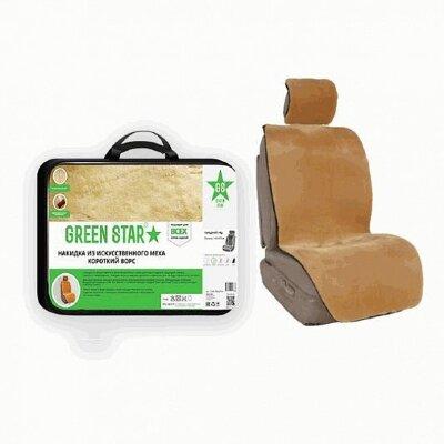 Накидка на сидение Green Star - Искусственный мех (Бежевая) FUR-7866FSH