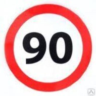 """Наклейка """"Ограничитель скорости"""" """"90 км/ч"""" (146мм) круг. A0067"""