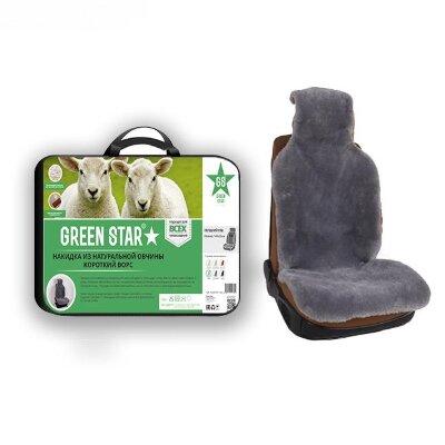 Накидка на сидение Green Star - Натуральная овчина короткий ворс (Серая)