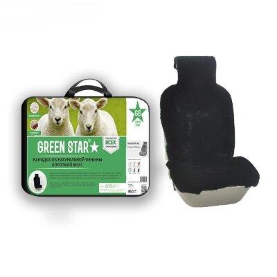 Накидка на сидение Green Star - Натуральная овчина короткий ворс (Черная)