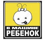 """Наклейка РЕБЕНОК восьмиугольная """"STOP в машине ребенок"""" Skyway"""