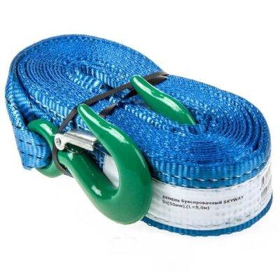 """Трос """"Skyway"""" ленточный 5м*5Т усиленный (50мм) синий"""